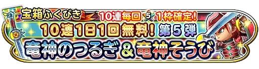1日1回10連無料竜神の剣&竜神裝備ガチャシミュレーター