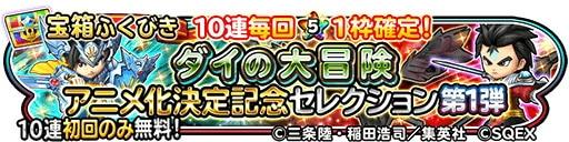 ダイの大冒険アニメ化記念セレクション第1弾ガチャシミュレーター