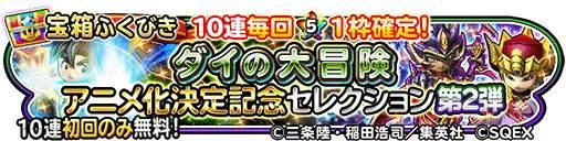 ダイの大冒険アニメ化記念セレクション第2弾ガチャシミュレーター