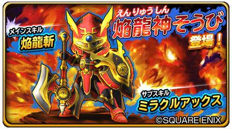 焔龍神のオノ&焔龍神装備ガチャシミュレーター