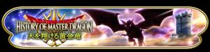 ヒストリー オブ マスタードラゴン ~天を翔ける黄金竜~