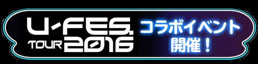 U-FES.TOUR 2016 in Osaka