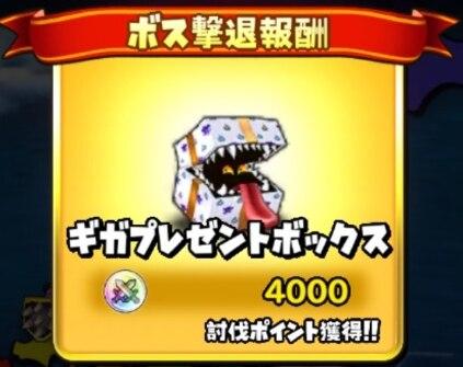 ポイント4,000