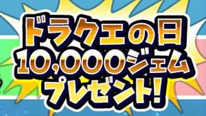 10000ジェム