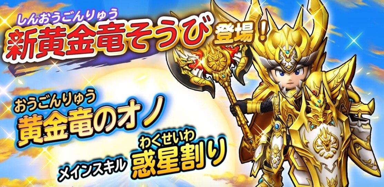 黄金竜のオノ