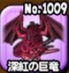 深紅の巨竜