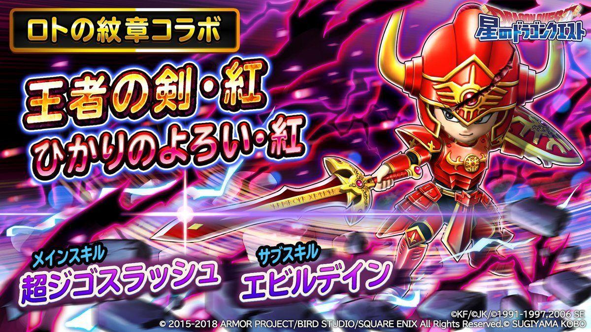 王者の剣(紅)&ひかり装備(紅)