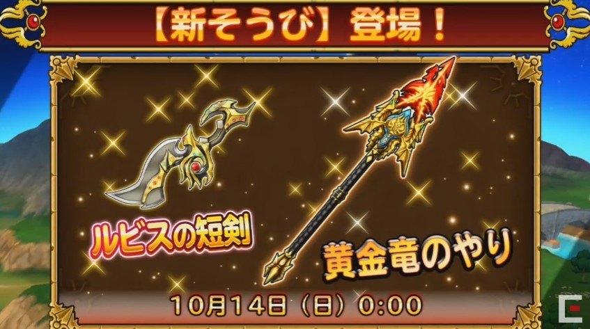 新装備ルビスの短剣・黄金竜のヤリ