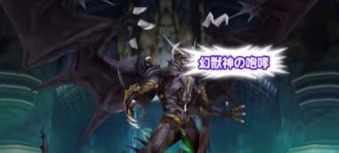 幻獣神の咆哮