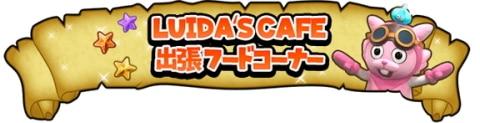 LUIDA'S CAFE出張フードコーナー