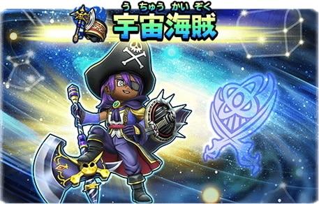宇宙海賊の評価とおすすめパネル/武器