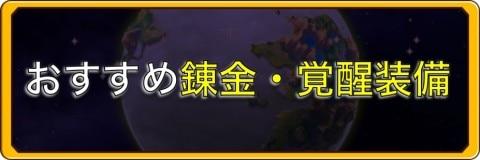 おすすめ錬金・覚醒装備と一覧【新錬金装備実装】