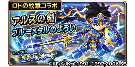 アルスの剣&ブルーメタル装備