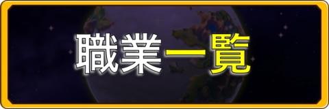 職業一覧【職業別ステータス/得意装備早見表】