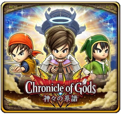 クロニクル オブ ゴッズ ~神々の系譜~