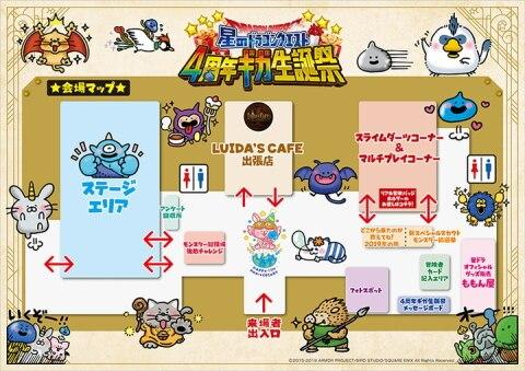 4周年ギガ生誕祭マップ