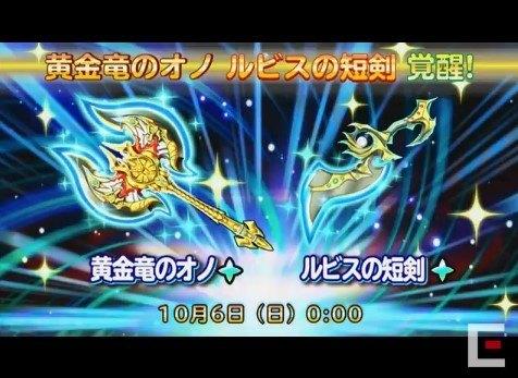 黄金竜の斧&ルビスの短剣覚醒