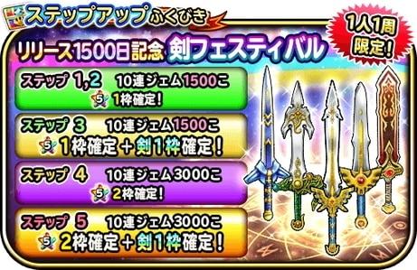 リリース1500日記念剣フェスティバルガチャ