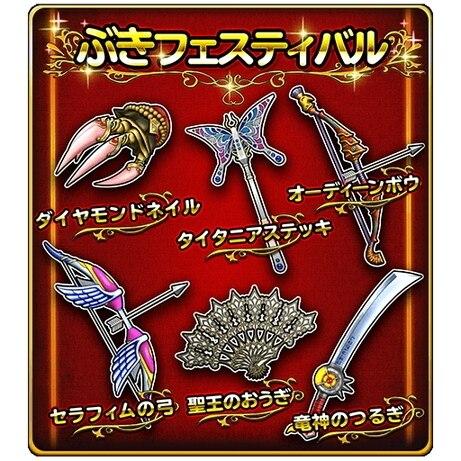 武器フェスティバル