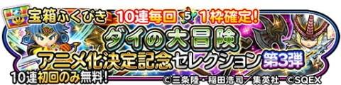 ダイの大冒険アニメ化記念セレクションガチャ第3弾