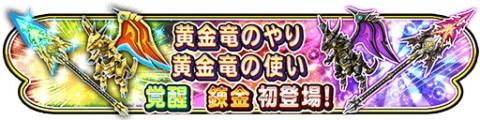 新錬金・覚醒装備登場