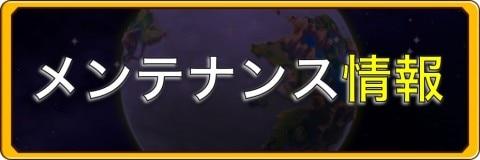 メンテナンス(アップデート)のお知らせ|4/1更新