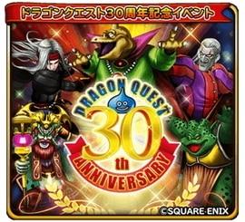 ドラゴンクエスト30周年記念イベント