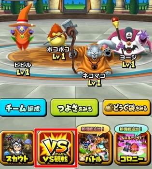 闘技 星 場 最強 ドラ モンスター