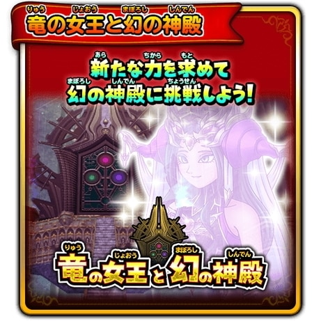 竜の女王と幻の神殿