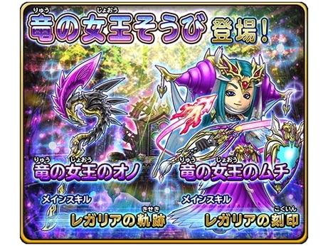 竜の女王装備&メタルキングの王冠