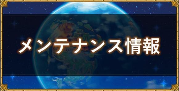 メンテナンス(アップデート)のお知らせ|7/15更新