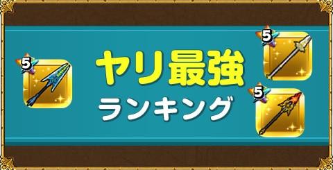 場 星 ドラ ランキング 闘技