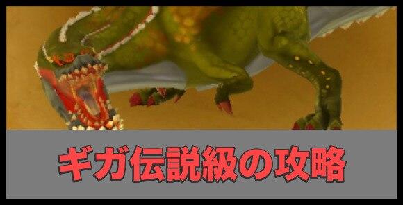 恐暴竜イビルジョー(ギガ伝説級)の攻略と対策