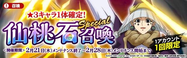 仙桃石召喚Specialガチャシミュレーター【星3キャラ1体確定】