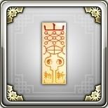 仙界の護符