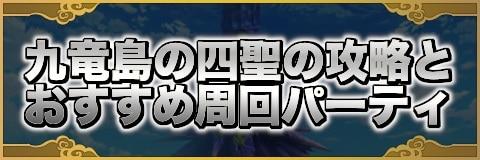 九竜島攻略とおすすめパーティ