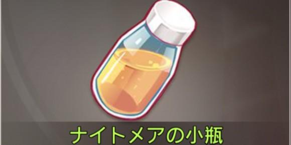 ナイトメアの小瓶