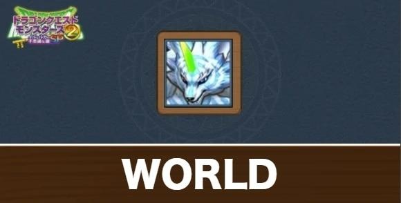 WORLDの配合表と入手方法|スキル・特性