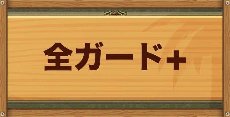 全ガード+特性持ちのモンスター・習得スキル