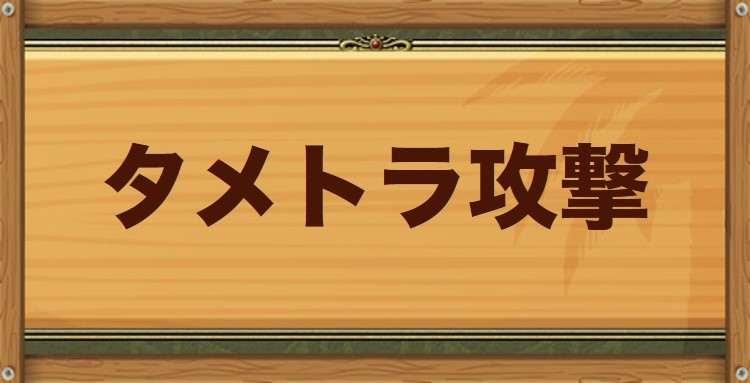タメトラ攻撃特性持ちのモンスター・習得スキル