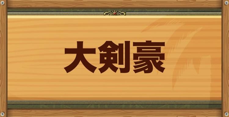 大剣豪特性持ちのモンスター・習得スキル