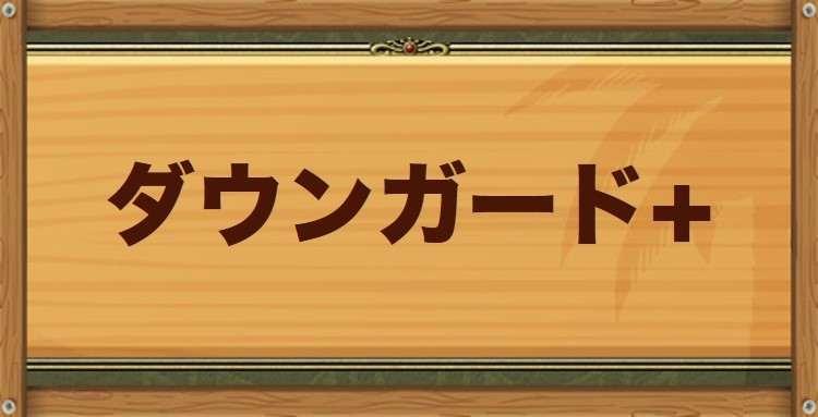 ダウンガード+特性持ちのモンスター・習得スキル