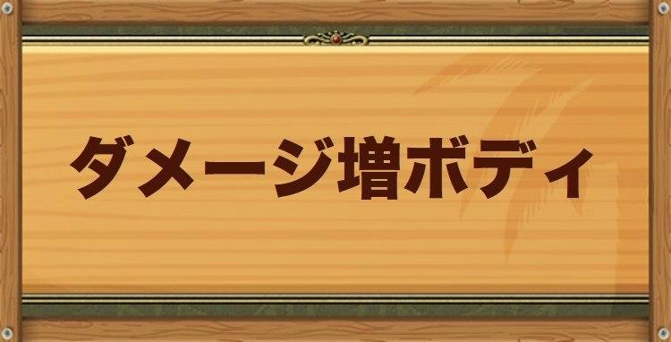ダメージ増ボディ特性持ちのモンスター・習得スキル