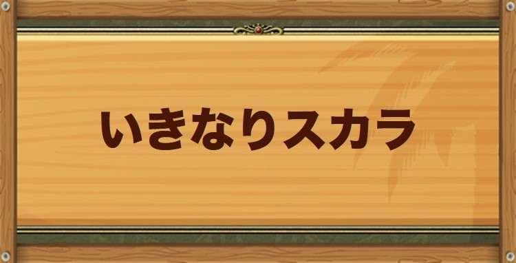 いきなりスカラ特性持ちのモンスター・習得スキル