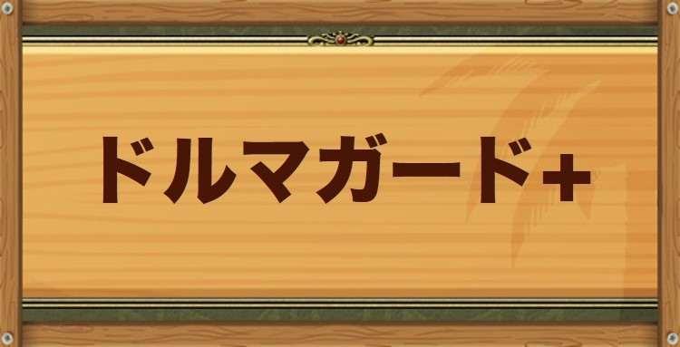 ドルマガード+特性持ちのモンスター・習得スキル