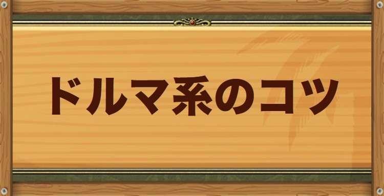 ドルマ系のコツ特性持ちのモンスター・習得スキル
