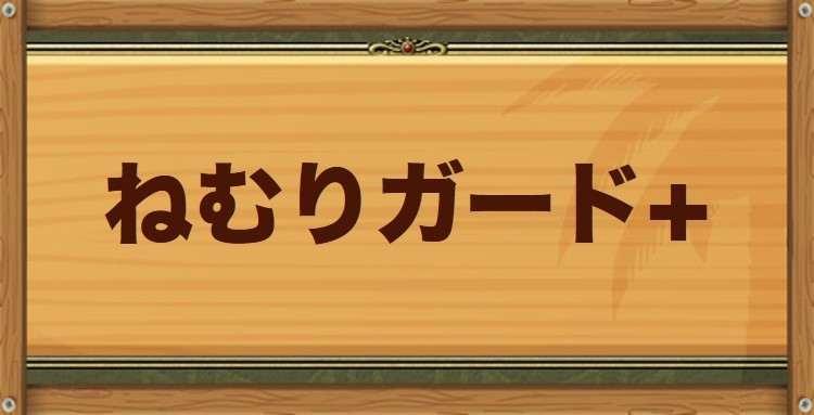 ねむりガード+特性持ちのモンスター・習得スキル