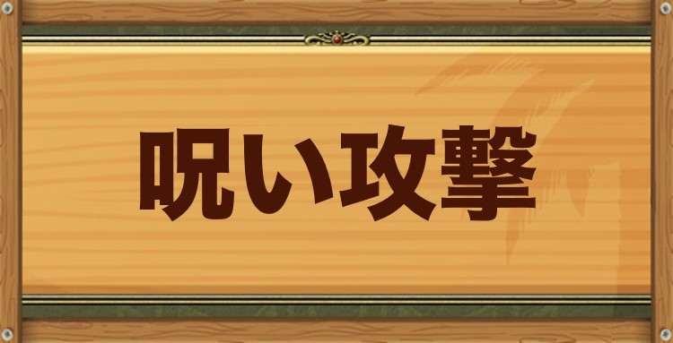 呪い攻撃特性持ちのモンスター・習得スキル