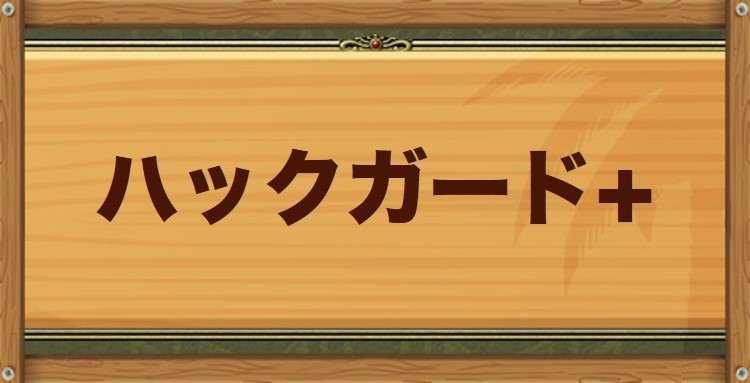 ハックガード+特性持ちのモンスター・習得スキル