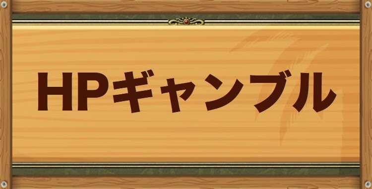 HPギャンブル特性持ちのモンスター・習得スキル